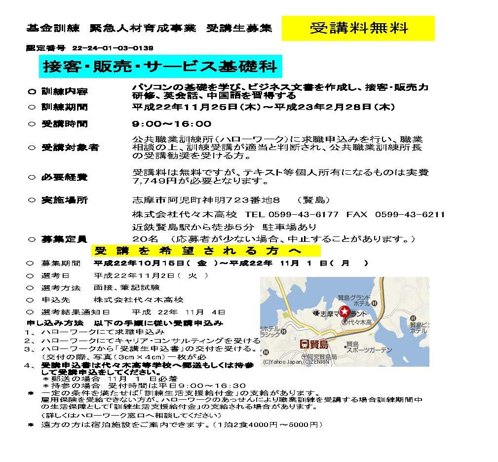http://iseshima.org/%E3%82%B5%E3%83%BC%E3%83%93%E3%82%B9%E5%9F%BA%E9%87%91%E8%A8%93%E7%B7%B4%E3%83%81%E3%83%A9%E3%82%B7.jpg