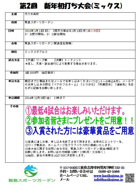 http://iseshima.org/%E3%82%B9%E3%83%A9%E3%82%A4%E3%83%891.JPG