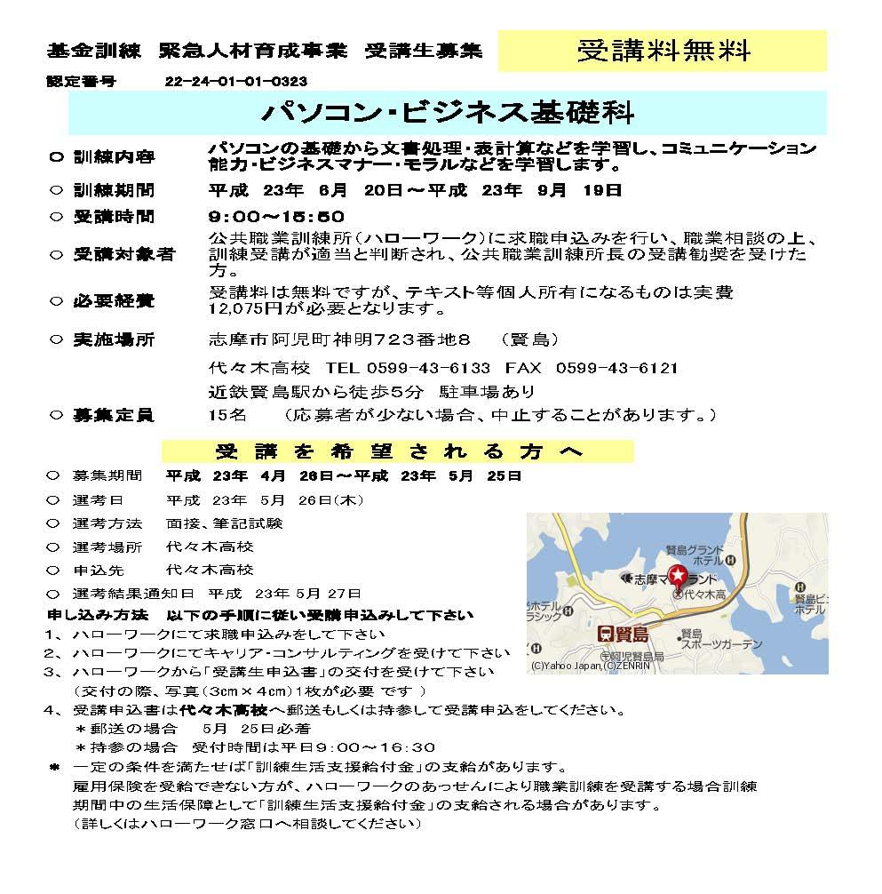 http://iseshima.org/%E3%83%91%E3%82%BD%E3%82%B3%E3%83%B3%E3%83%91%E3%83%B3%E3%83%952_%E3%83%9A%E3%83%BC%E3%82%B8_1.jpg
