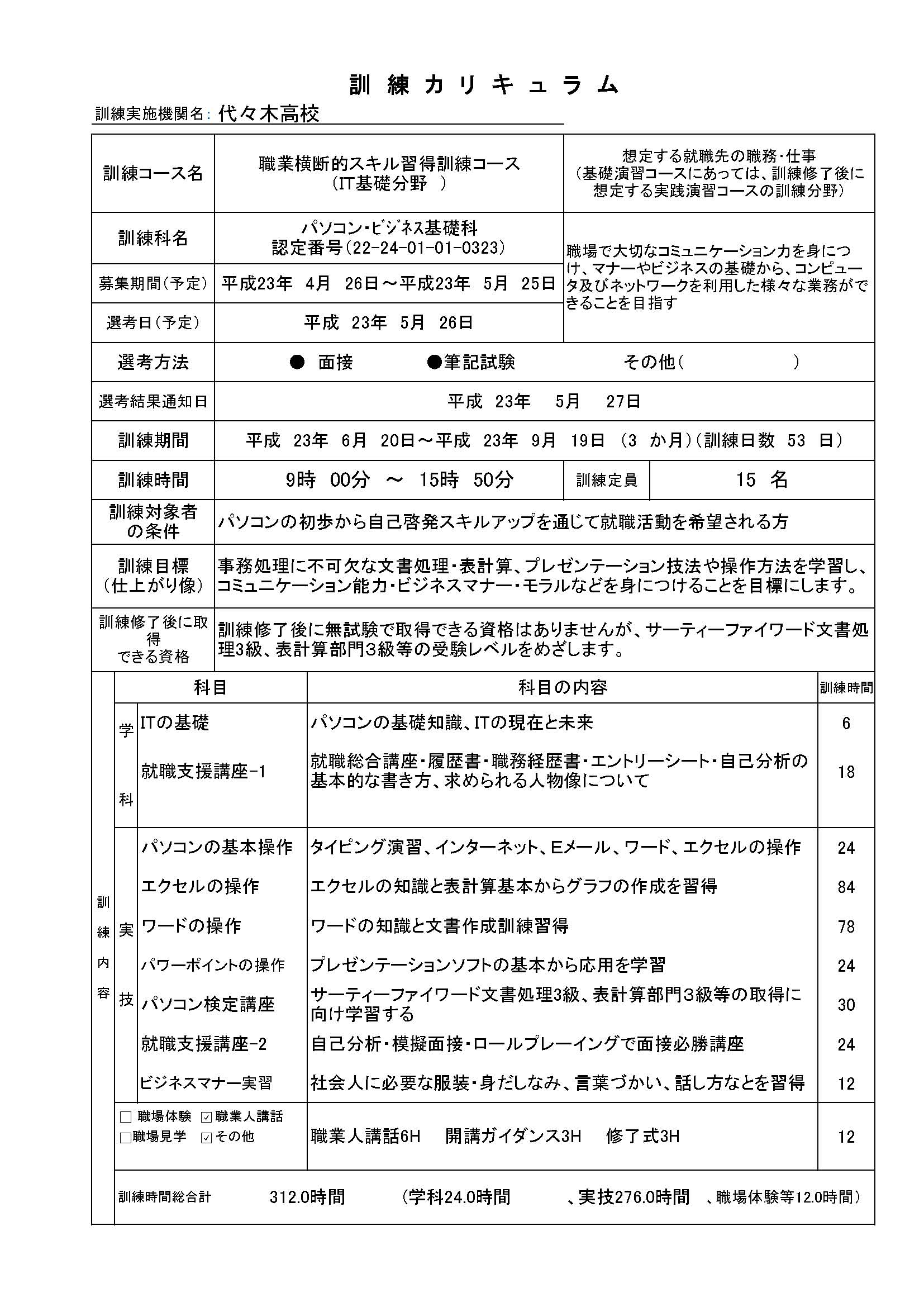 http://iseshima.org/%E3%83%91%E3%82%BD%E3%82%B3%E3%83%B3%E3%83%91%E3%83%B3%E3%83%952_%E3%83%9A%E3%83%BC%E3%82%B8_2.jpg