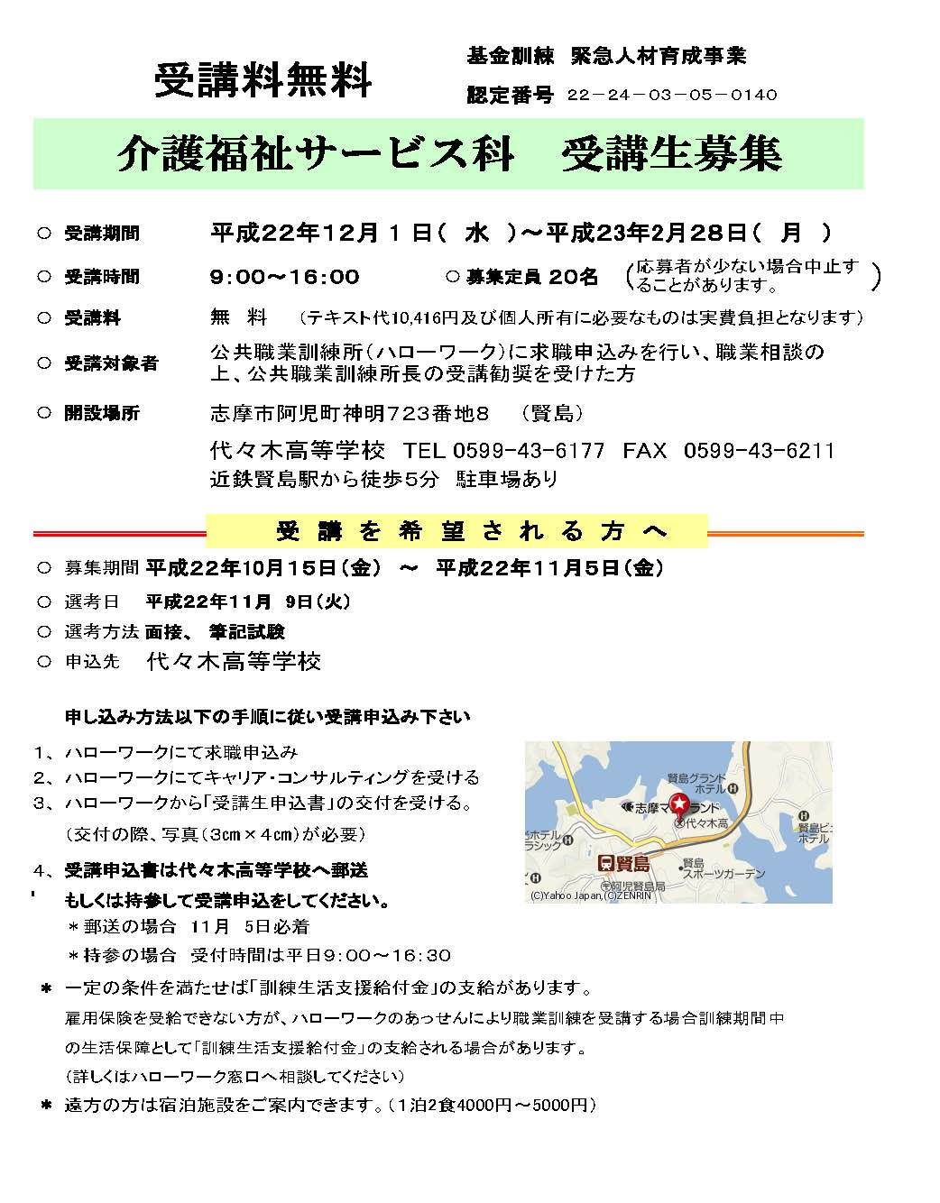 http://iseshima.org/%E4%BB%8B%E8%AD%B7%E5%9F%BA%E9%87%91%E8%A8%93%E7%B7%B4%E3%83%81%E3%83%A9%E3%82%B7.jpg