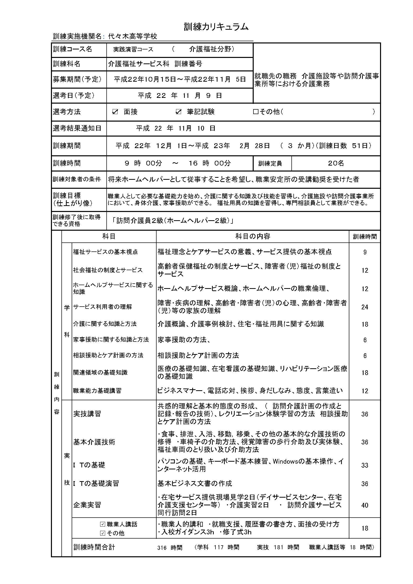 http://iseshima.org/%E4%BB%8B%E8%AD%B7%E5%9F%BA%E9%87%91%E8%A8%93%E7%B7%B4%E3%83%A1%E3%83%8B%E3%83%A5%E3%83%BC.jpg