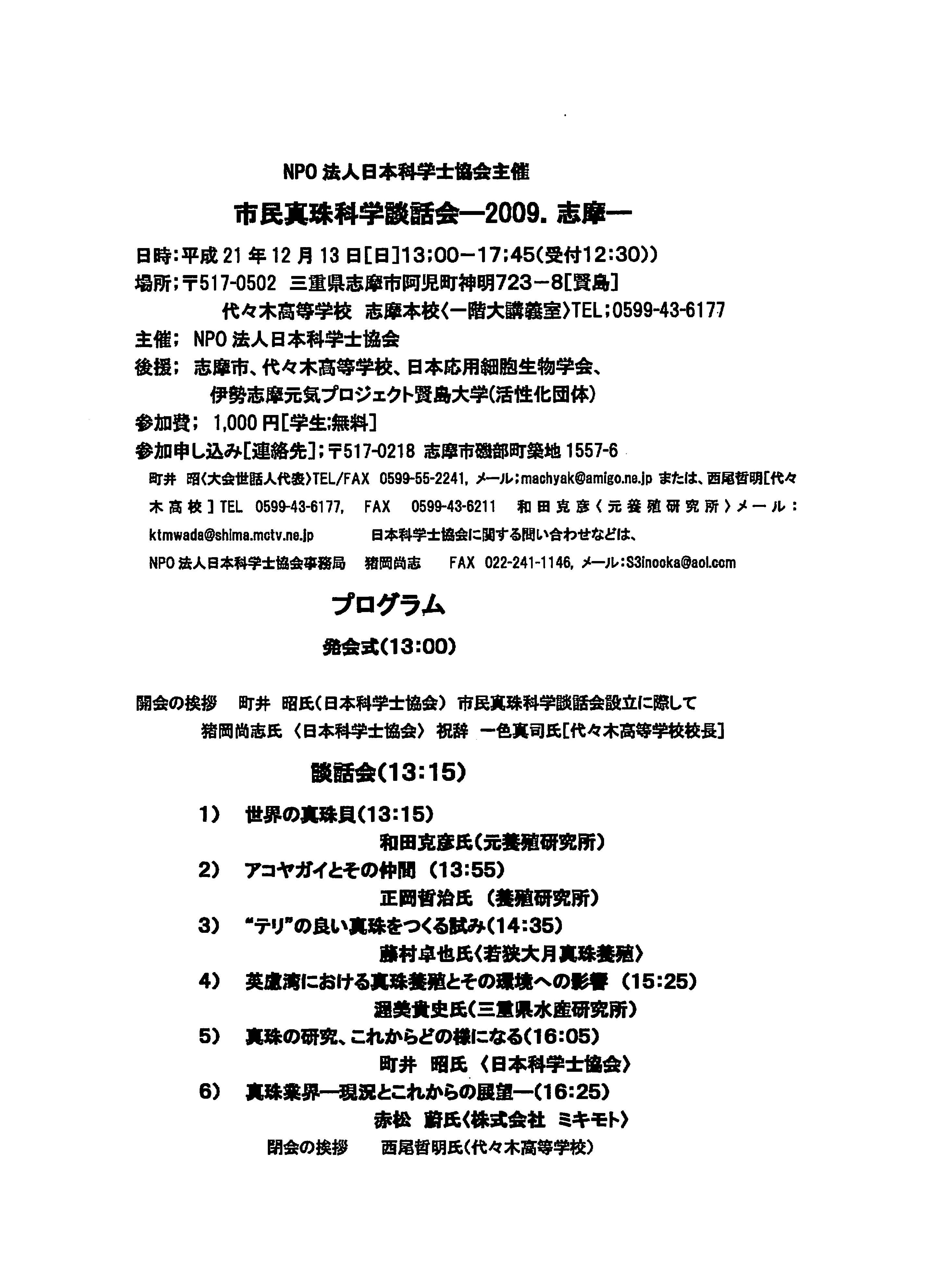 http://iseshima.org/0911sinjyudaiwakai.jpg