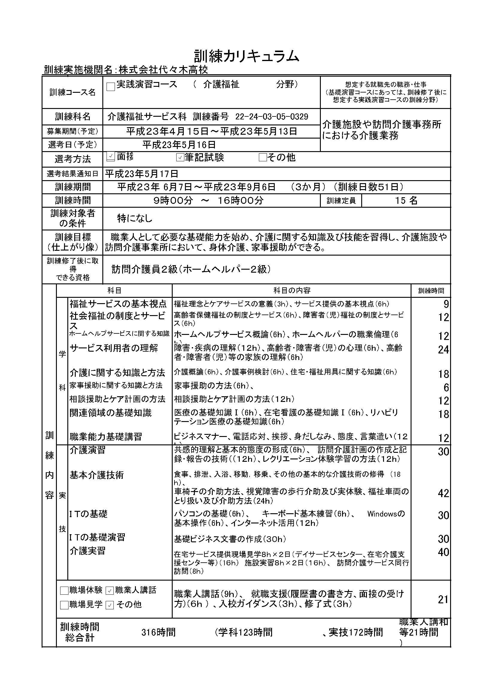 http://iseshima.org/1106%E3%83%9B%E3%83%BC%E3%83%A0%E3%83%98%E3%83%AB%E3%83%91%E3%83%BC%E5%8B%9F%E9%9B%86%E3%83%81%E3%83%A9%E3%82%B7_%E3%83%9A%E3%83%BC%E3%82%B8_2.jpg
