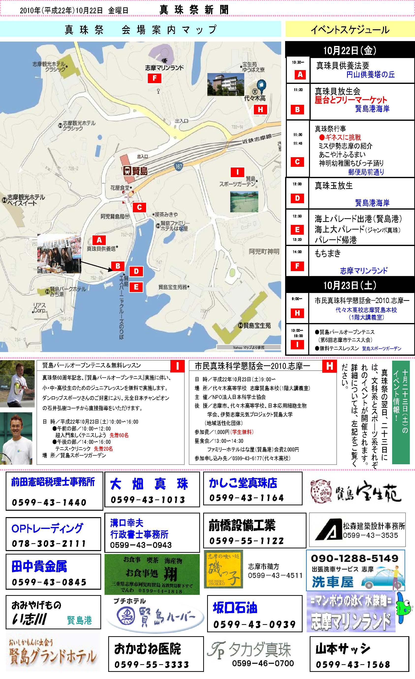 http://iseshima.org/2010%E7%9C%9F%E7%8F%A0%E7%A5%AD-2_%E3%83%9A%E3%83%BC%E3%82%B8_3.jpg