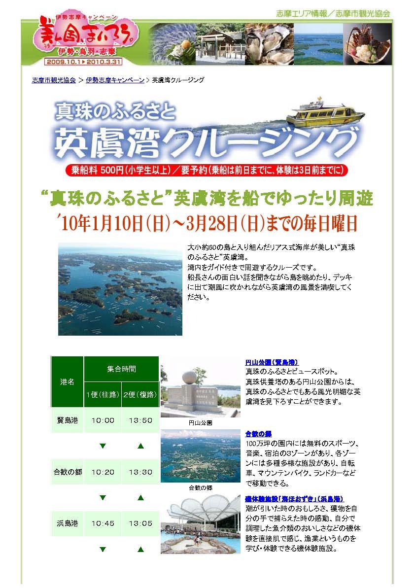 http://iseshima.org/agowancr_1.jpg