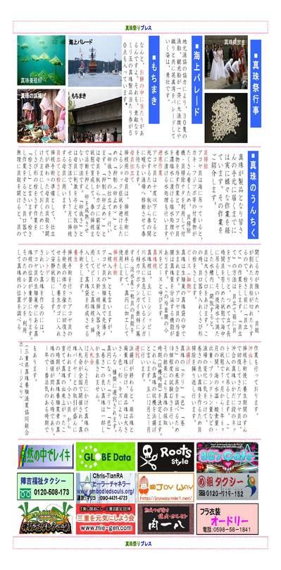 sinjyu_2.jpg