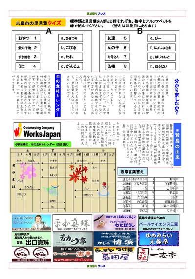 sinjyu_3.jpg