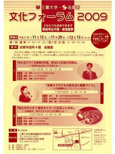 shima2009_1.jpg