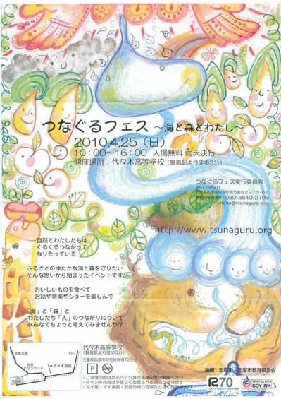 tsunagaru1.jpg