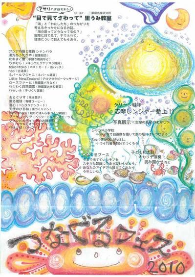 tsunagaru2.jpg