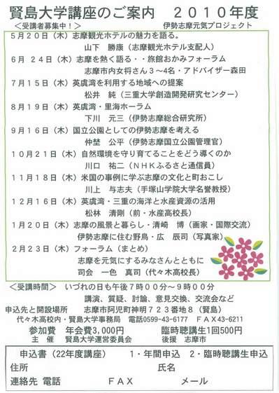 2010賢島大学講座予定.jpg