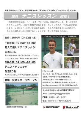 テニスチラシ修正.jpg