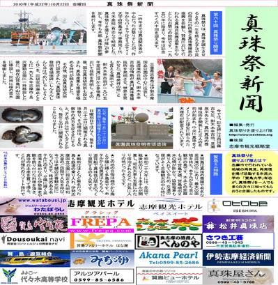 2010真珠祭-2_ページ_1.jpg