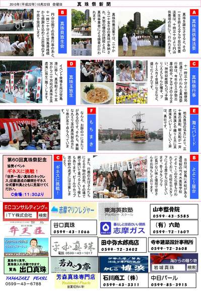 2010真珠祭-2_ページ_2.jpg
