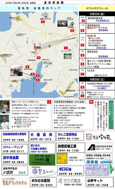 2010真珠祭-2_ページ_3.jpg