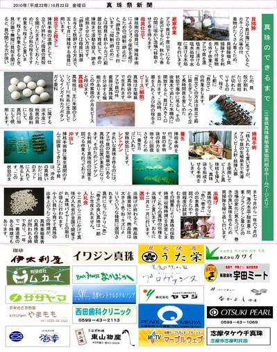 2010真珠祭-2_ページ_4.jpg