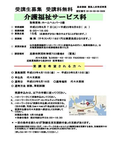 1106ホームヘルパー募集チラシ_ページ_1.jpg