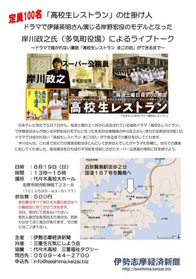 高校生レストラン岸川さんライブトーク1.jpg