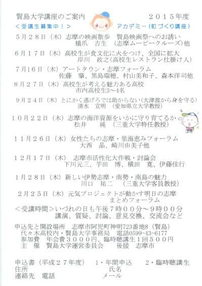 2015賢島大学年間予定.jpg