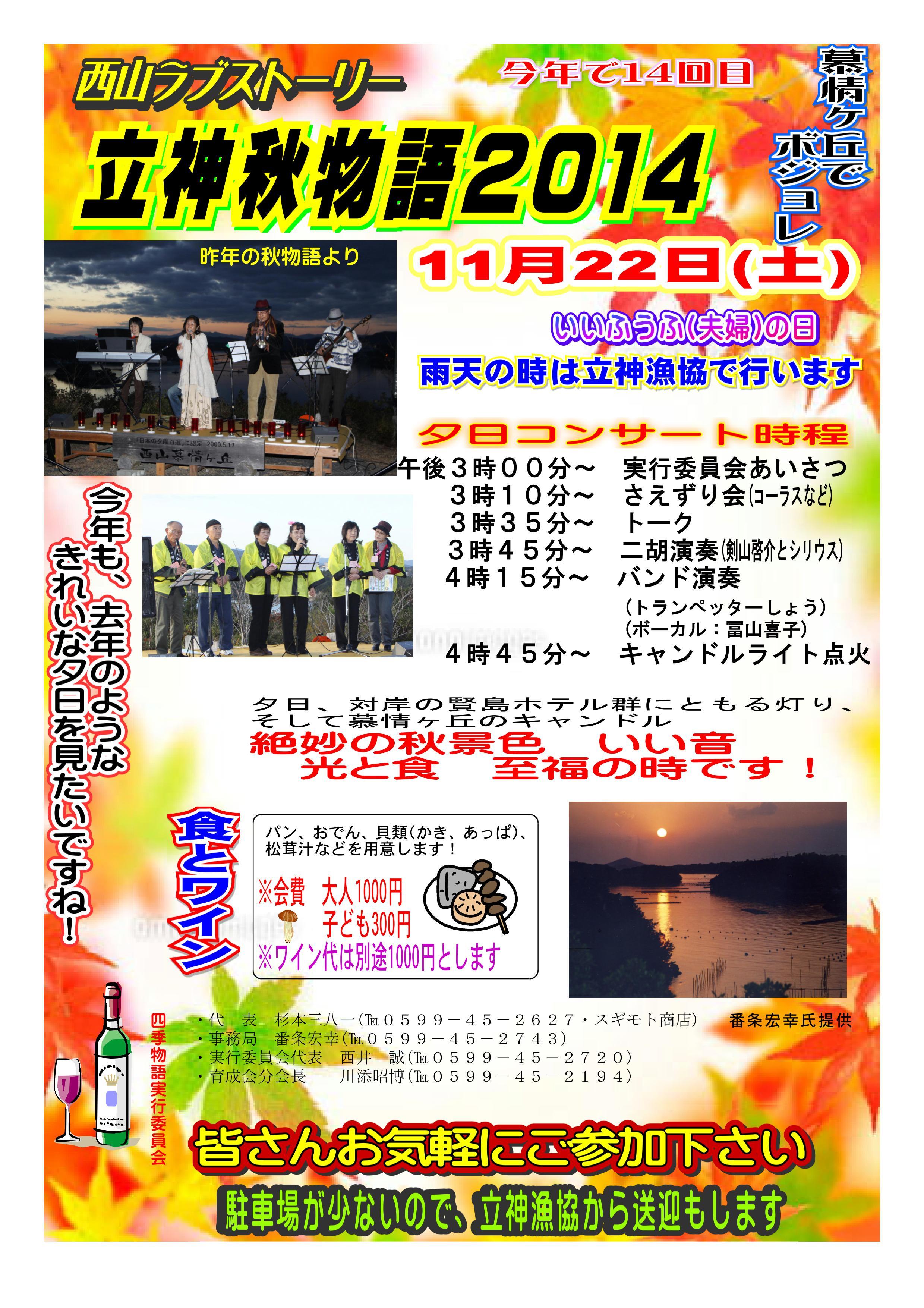 http://iseshima.org/inoue2.jpg