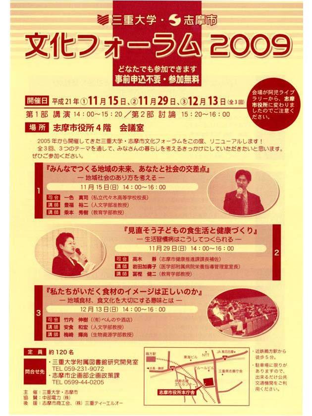http://iseshima.org/shima2009_1.jpg