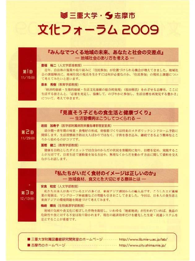 http://iseshima.org/shima2009_2.jpg