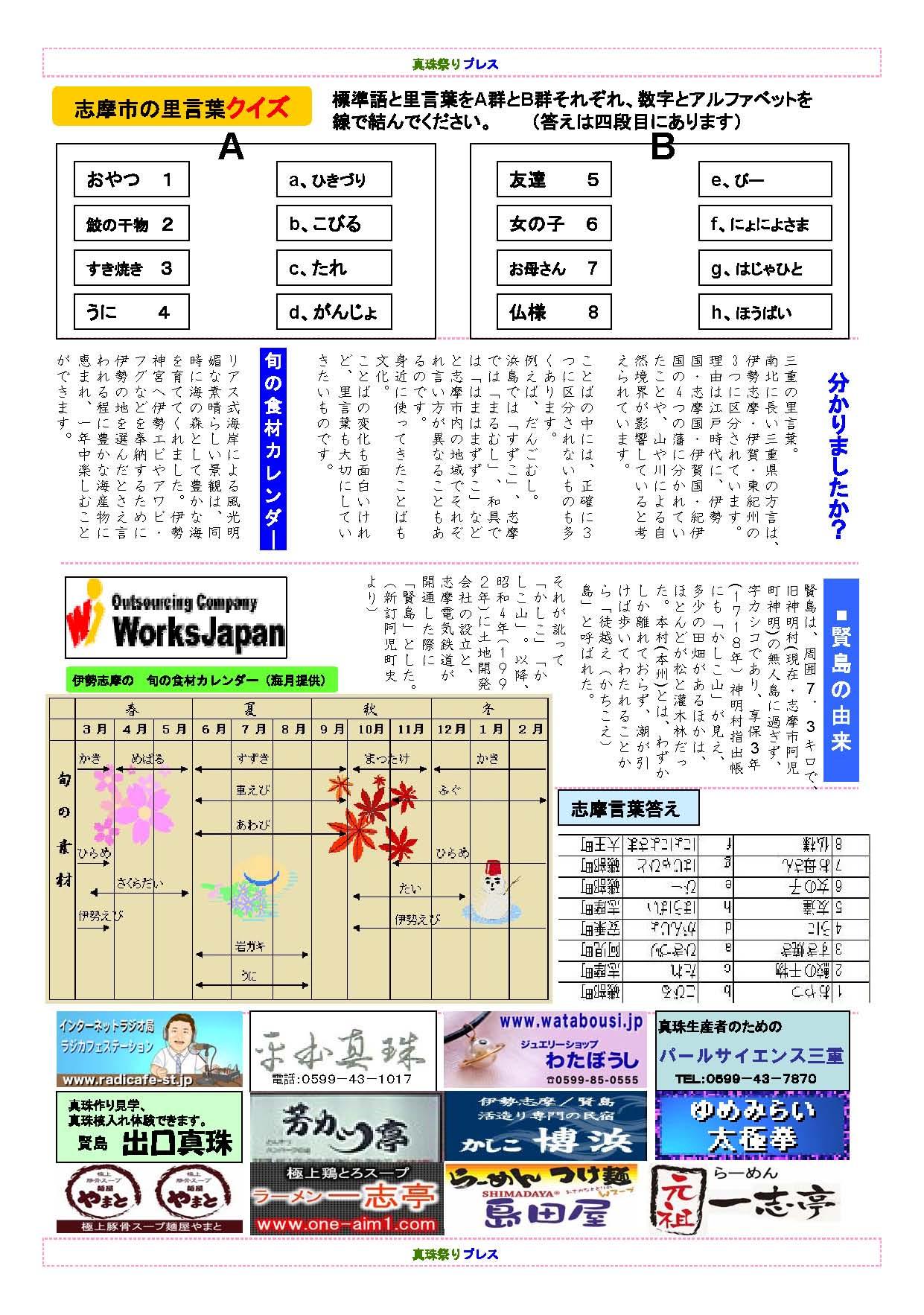 http://iseshima.org/sinjyu_3.jpg