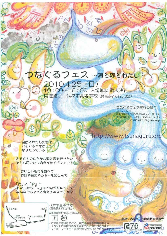 http://iseshima.org/tsunagaru1.jpg