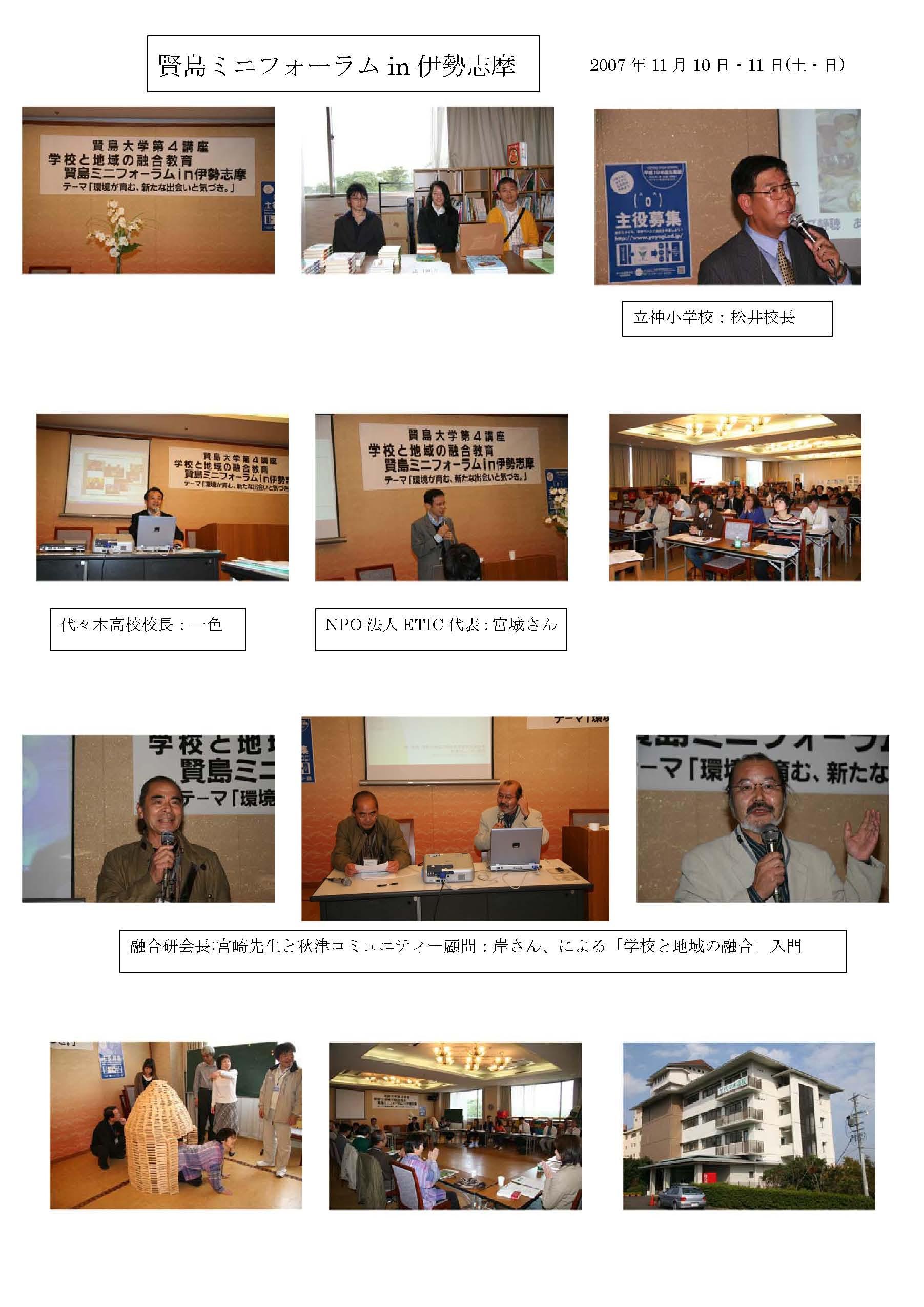 http://iseshima.org/yugo-isesima.jpg